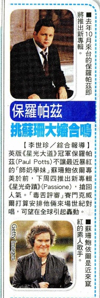 2009/4/23蘋果時報