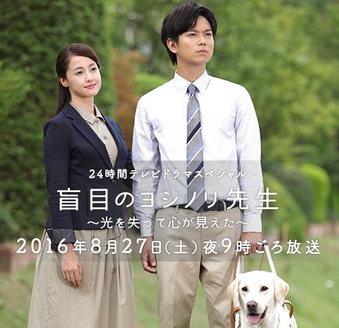 盲目のヨシノリ先生ドラマのキャスト