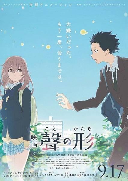 koenokatachi_movie