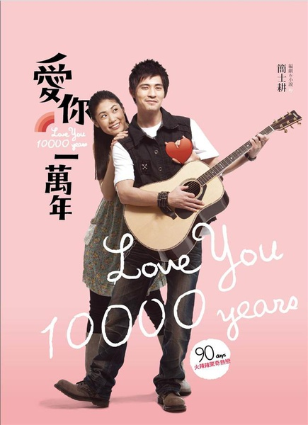 LoveYou10000Years.jpg