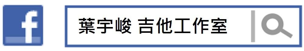 葉宇峻 吉他工作室 fb專頁