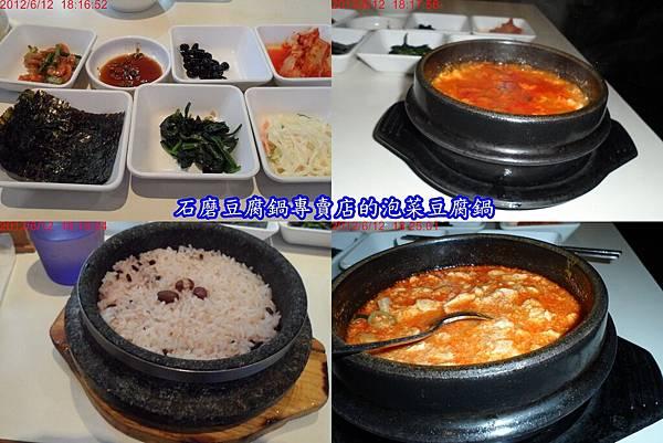 石磨豆腐鍋店