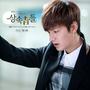 이민호 (Lee Min Ho) - 상속자들 OST Part 9 - 1 - 아픈 사랑