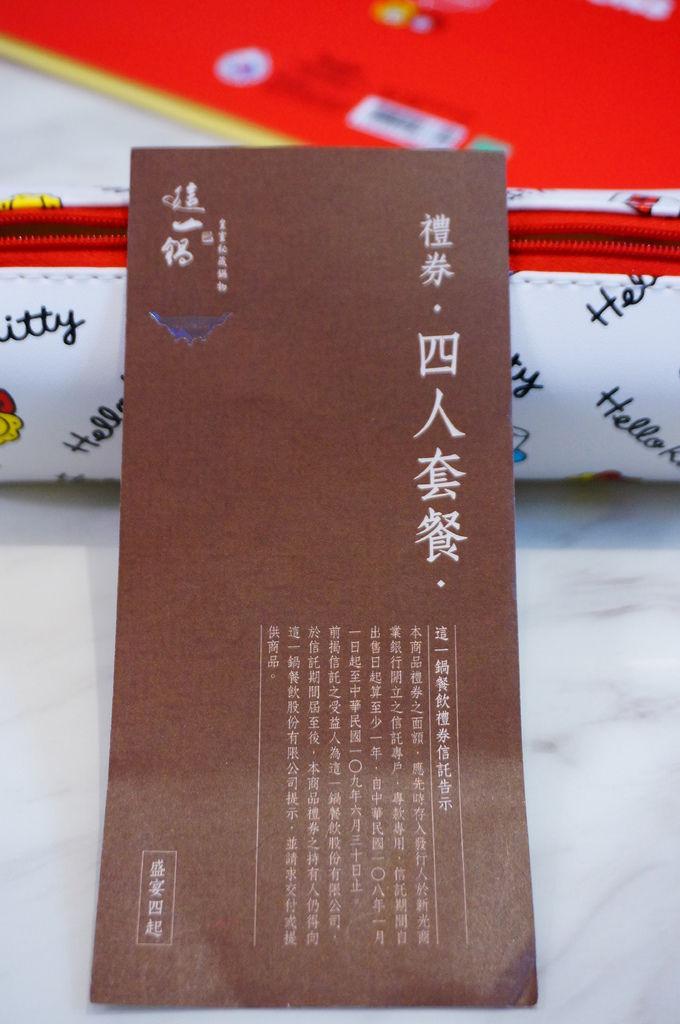 這一鍋.皇室秘藏鍋物 (1).JPG