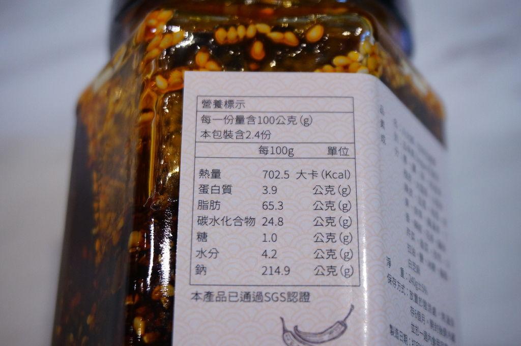川大娘廿味花椒醬 (3).JPG