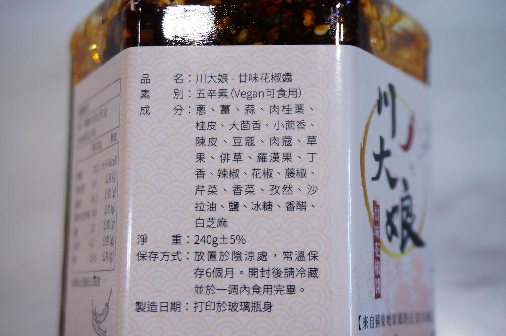 川大娘廿味花椒醬 (2).JPG