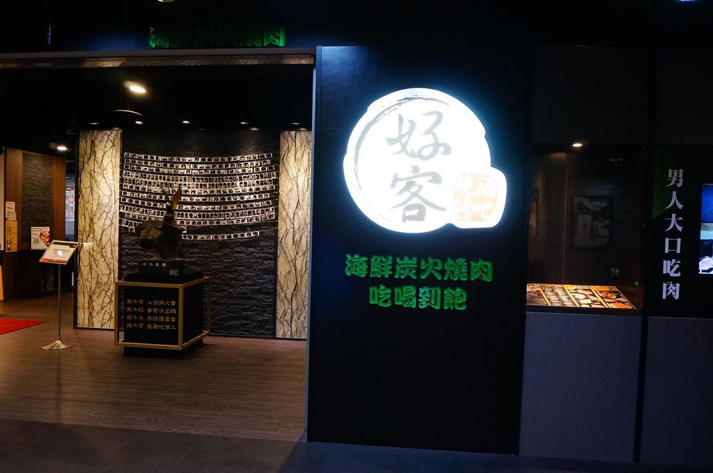 好客海鮮炭火燒肉 (1).JPG