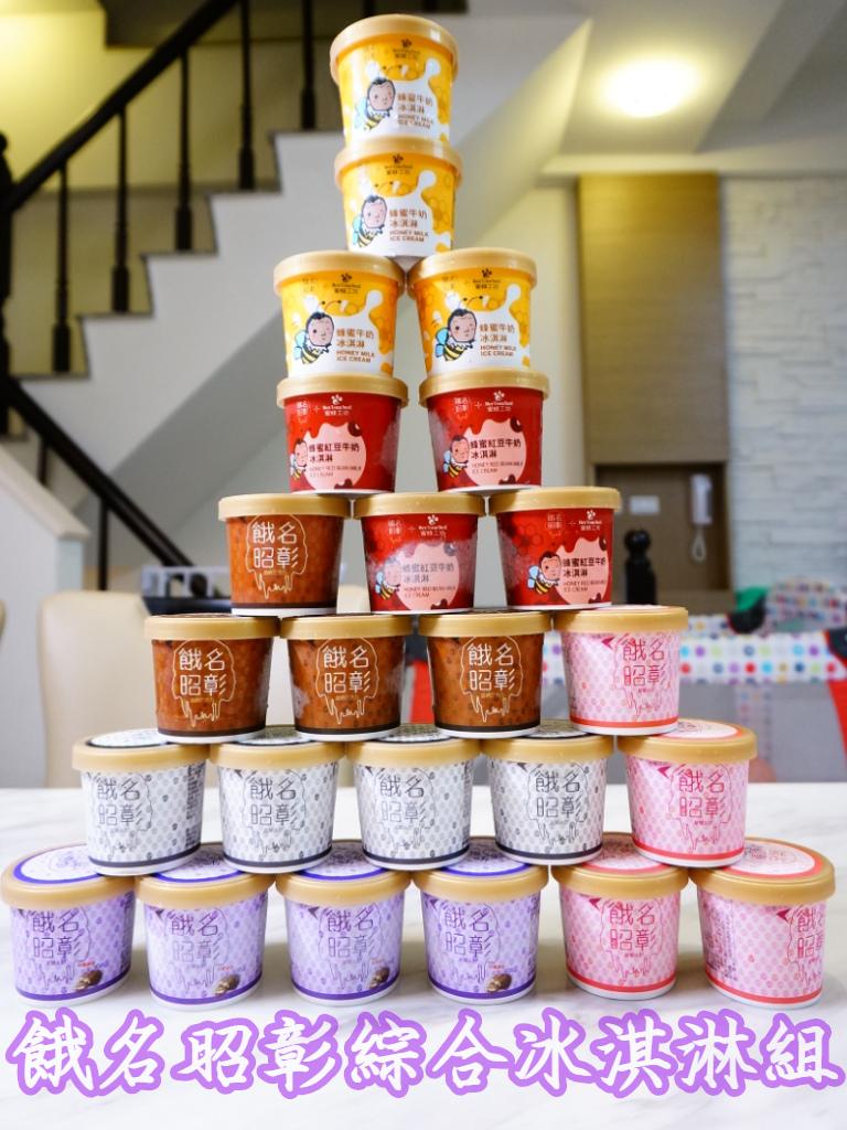 餓名昭彰綜合冰淇淋組.jpg