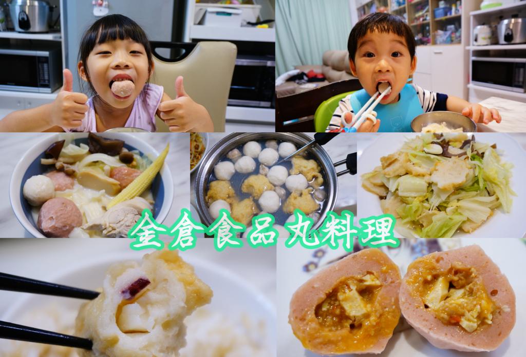 金倉食品丸料理.png