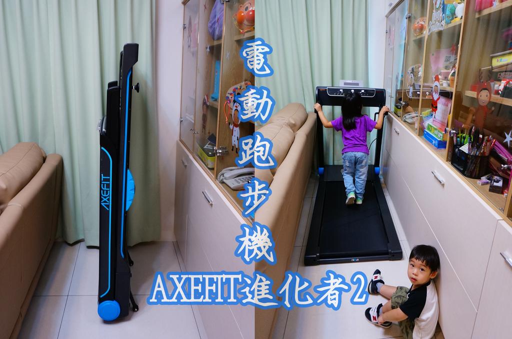 電動跑步機-AXEFIT進化者2.jpg