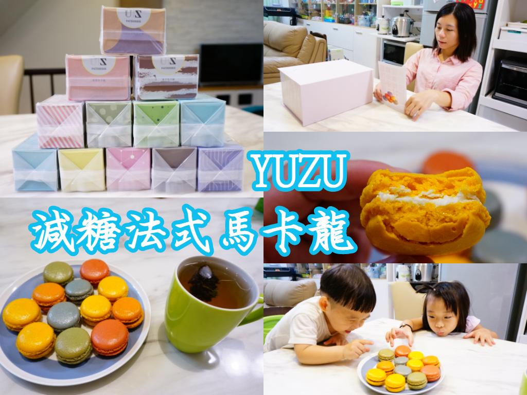 YUZU減糖法式馬卡龍.png