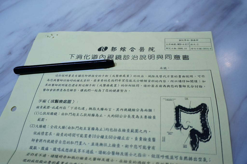 無痛大腸鏡+胃鏡 (2).JPG