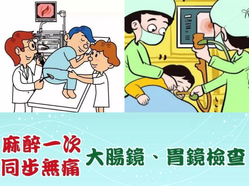 無痛大腸鏡、胃鏡檢查.png
