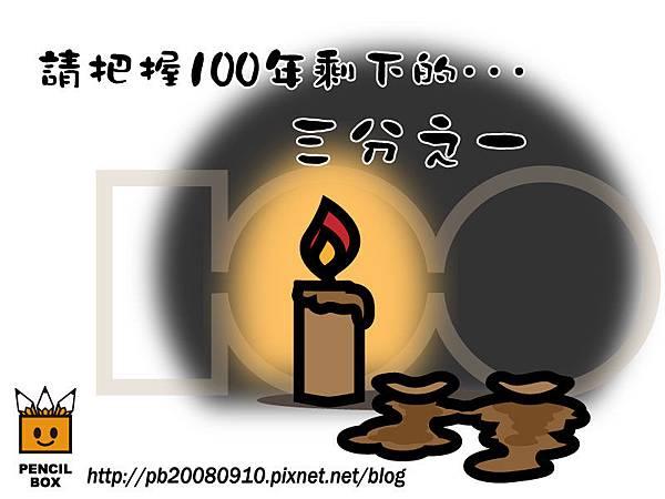 三分之一的民國100(PIX).jpg