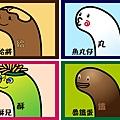 淡水名產娃娃-fbworm.jpg