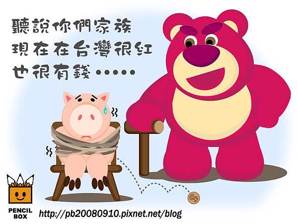 三隻小豬-熊抱哥&火腿(PIX).jpg