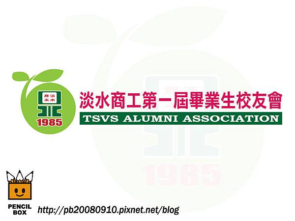 淡水商工第一屆畢業生校友會LOGO-2