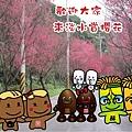 淡水名產娃娃-賞櫻花