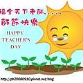 2012教師節快樂