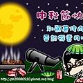 2012中秋節快樂