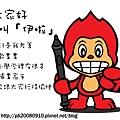 小學堂吉祥物-1