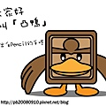 小學堂吉祥物-3