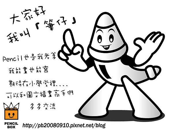 小學堂吉祥物-2