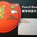 2013 賀年明信片