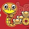 臉書刊頭-2013 蛇年賀歲
