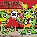 2013蛇年到
