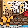 颱風天出門要小心
