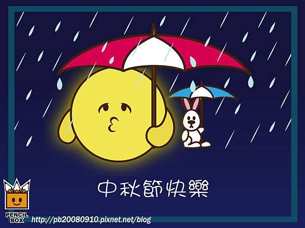 2013中秋節快樂