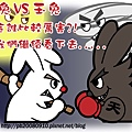 玉兔VS天兔