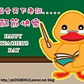 2013教師節快樂