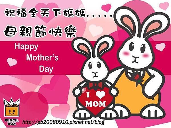2014母親節快樂