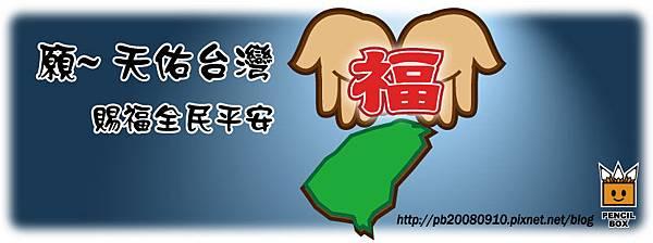 臉書刊頭-賜福台灣(833x310)