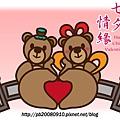 2014七夕情人節