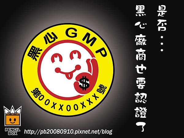 黑心GMP