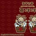2015新春喜洋洋-桌布