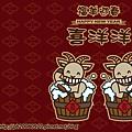 2015新春喜洋洋-桌布(1024x768)