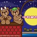 2015中秋節快樂