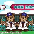 中華棒球隊加油.jpg