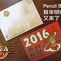 2016賀卡明信片.jpg