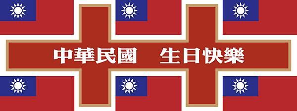 2017 中華民國生日快樂