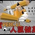 Pencil Box 的1萬賀圖(噴你飯男爵繪製)