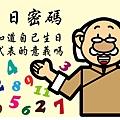 生日密碼-1