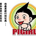 KUSO-豬女