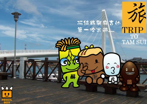 旅之淡水(2).jpg