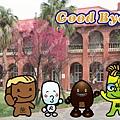 四寶good-bye.jpg