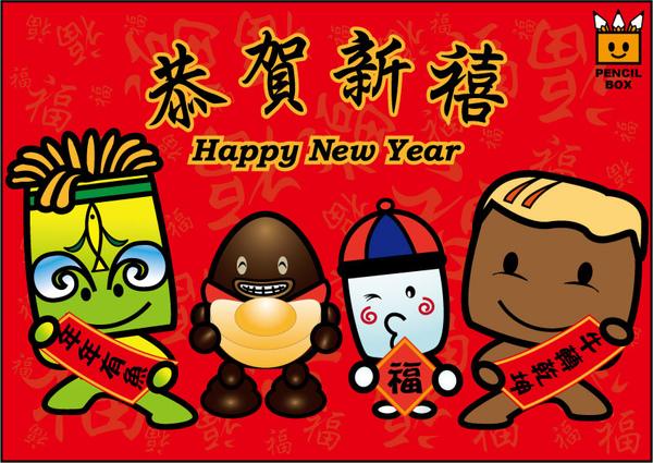 新年快樂.jpg